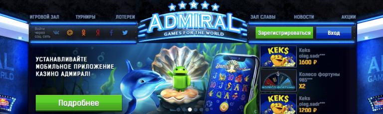 мобильное казино адмирал лучшие игровые автоматы в вашем смартфоне